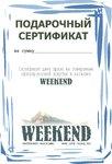 Подарочный сертификат на 10000 р